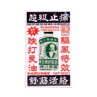 Chan Yat Hing She Kun Wool Lok Medicated Oil - 25ml