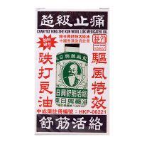 Chan Yat Hing She Kun Wool Lok Medicated Oil - 38ml