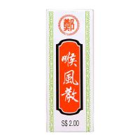 Cheng Throat Medicine Powder - 1.2 gm