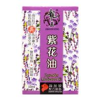 Dragon King Lavender Medicated Oil - 10ml