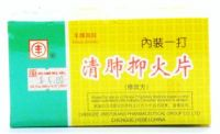 Feng Brand Ching Fei Yi Huo Pian (Amended  Formula) - 12 Tubes X 8 Tablets