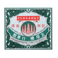 Five Pagodas Brand Ya-Hom Powder - 12 Tubes