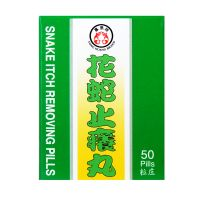 Fong Huang Brand Snake Itch Removing Pills - 50 Pills