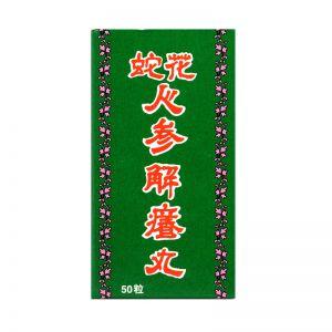 Ginseng Kai Yeung Pill - 50 Pills
