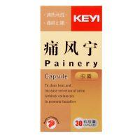 Keyi Painery Capsule – 30 capsules