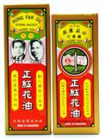 Koong Yick Hung Far Oil External Analgesic- 60 ml