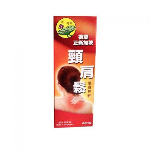 Lotus Leaf Brand Neck and Shoulder Oil - 60ml