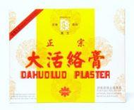 Medic-King Dahuoluo Plaster (Value Pack) - 3 Super Big Size + 5 Standard Size