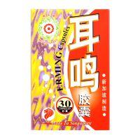 Mei Hua Brand Erming Capsules - 30 Capsules