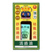 Poon Goor Soe Huo Luo Oil - 50 ml