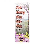 Qian Jin She Xiang Huo Luo You - 60 ml