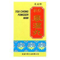 Uniflex Brand Tou Chong Fongser Wan - 100 Pills