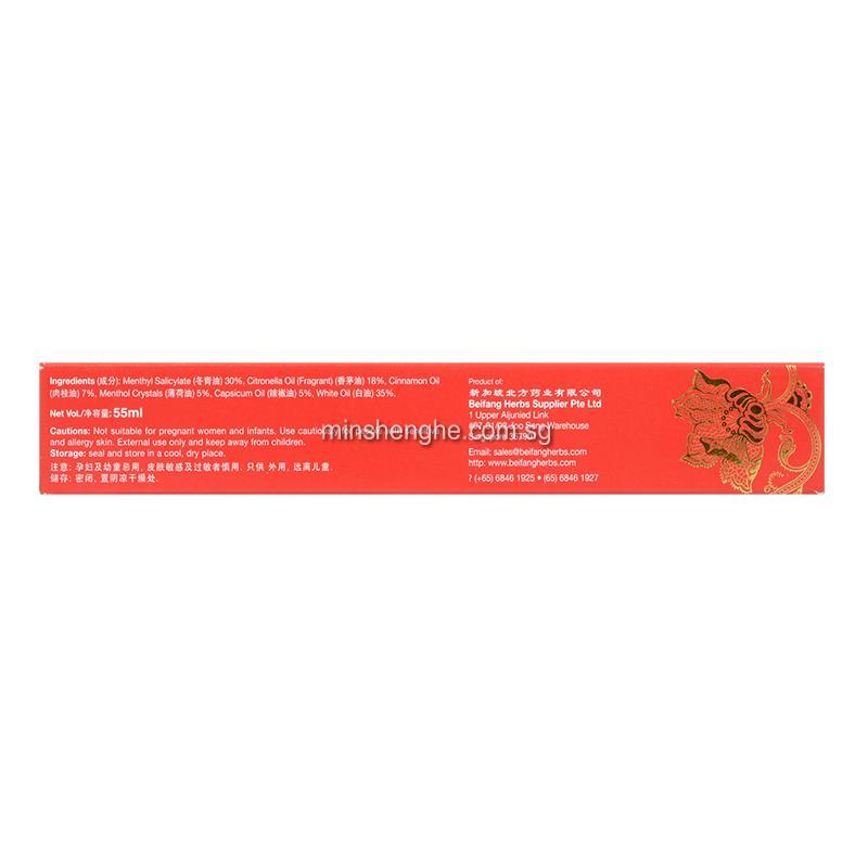 Dragon King Brand Red Flower Oil 55 Ml