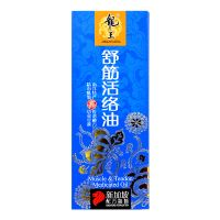 Dragon King Brand Muscle & Tendon Medicated Oil - 55 ml