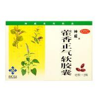 Huoxiang Zhengqi Soft Capsules - 12's x 2 blisters