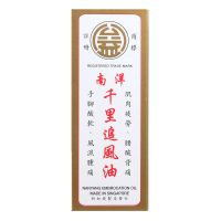 Koong Yick Nanyang Embrocation Oil - 28 ml