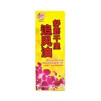 QianJin Muscle Relaxing Herbal Analgesic Oil - 60ml