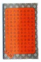 Uniflex Brand Wanying Gan He Cha - 10 Cubes x 6 gm